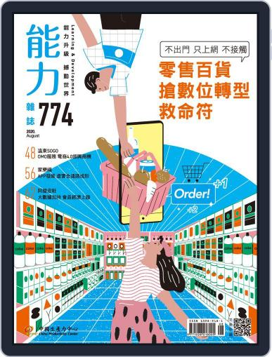 Learning & Development Monthly 能力雜誌 Magazine (Digital) August 7th, 2020 Issue Cover