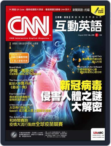 CNN 互動英語 Magazine (Digital) July 29th, 2020 Issue Cover