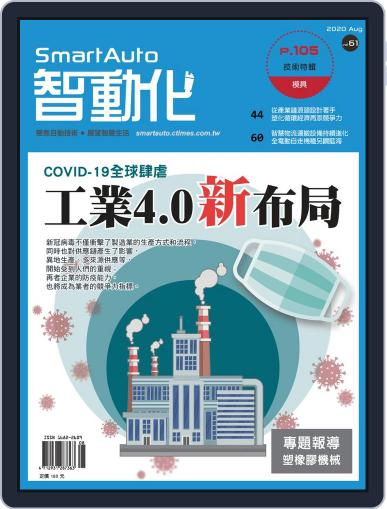 Smart Auto 智動化 Magazine (Digital) August 7th, 2020 Issue Cover