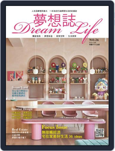 Dream Life 夢想誌 Magazine (Digital) July 8th, 2020 Issue Cover