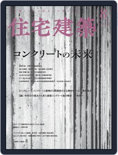 住宅建築 Jutakukenchiku Magazine (Digital) June 19th, 2020 Issue Cover