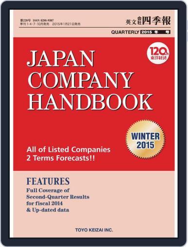 The Japan Company Handbook (jch) 英文会社四季報 (Digital) December 24th, 2015 Issue Cover