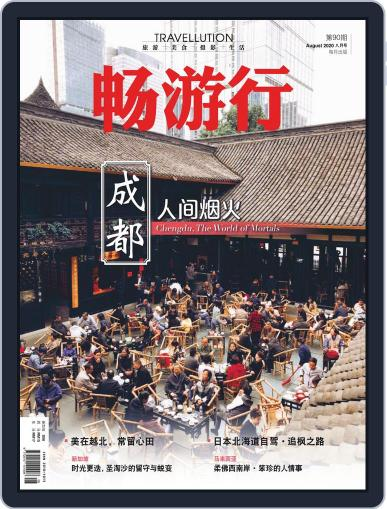 Travellution 畅游行 Magazine (Digital) July 29th, 2020 Issue Cover