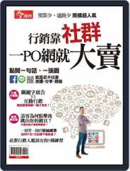 Business Today Career Special 今周刊特刊-職場工具書 Magazine (Digital) Subscription June 22nd, 2016 Issue
