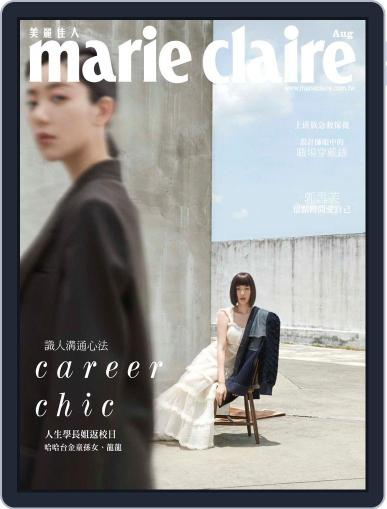 Marie Claire 美麗佳人國際中文版 Magazine (Digital) August 7th, 2020 Issue Cover