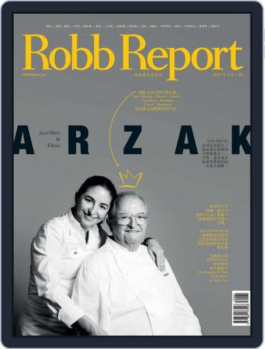 Robb Report España en Chino (Digital) May 1st, 2017 Issue Cover