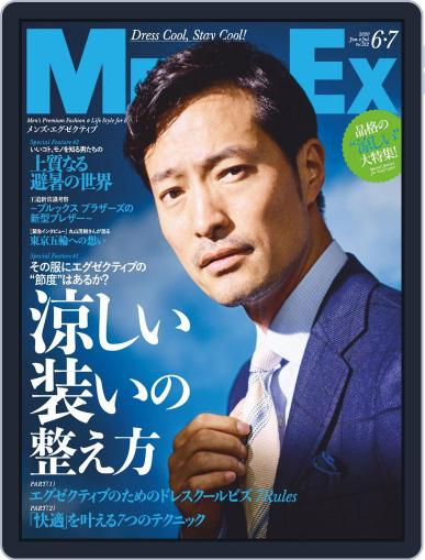 MEN'S EX メンズ ・エグゼクティブ (Digital) May 7th, 2020 Issue Cover