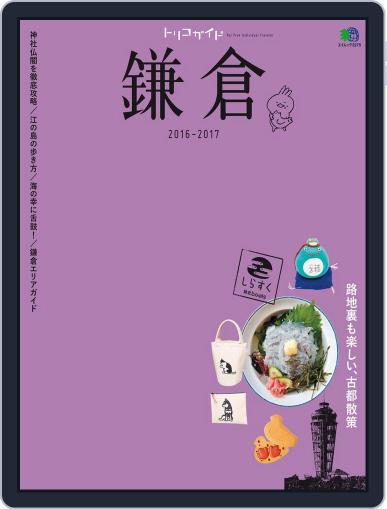 トリコガイド (Digital) January 1st, 2016 Issue Cover