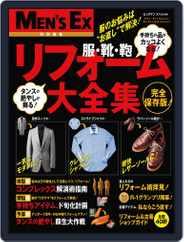 服・靴・鞄 リフォーム大全集 Magazine (Digital) Subscription September 8th, 2011 Issue