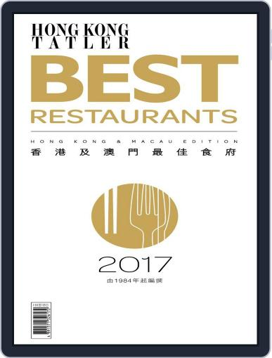 Hong Kong & Macau's Best Restaurants Chinese edition Magazine (Digital) January 1st, 2017 Issue Cover
