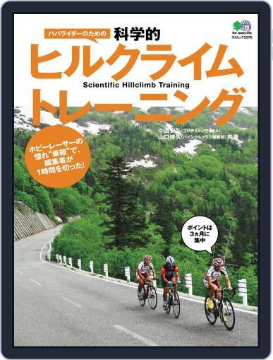 パパライダーのための科学的ヒルクライムトレーニング Magazine (Digital) May 10th, 2012 Issue Cover