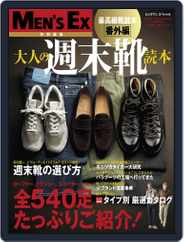 MEN'S EX特別編集 大人の週末靴読本 Magazine (Digital) Subscription May 15th, 2012 Issue