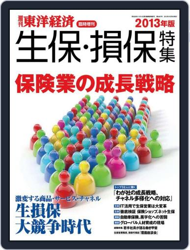 週刊東洋経済臨時増刊『生保・損保特集号2013年版』 Magazine (Digital) October 9th, 2013 Issue Cover