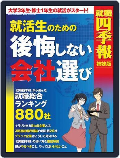 就職四季報 姉妹版 「就活生のための後悔しない会社選び」 Magazine (Digital) December 3rd, 2013 Issue Cover