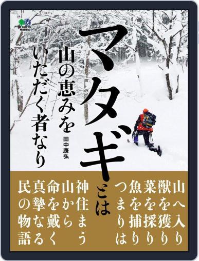 マタギとは山の恵みをいただく者なり Magazine (Digital) September 29th, 2014 Issue Cover