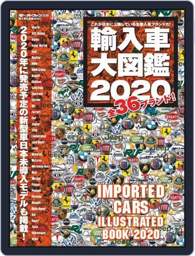 モーターファン別冊 Magazine (Digital) March 25th, 2020 Issue Cover