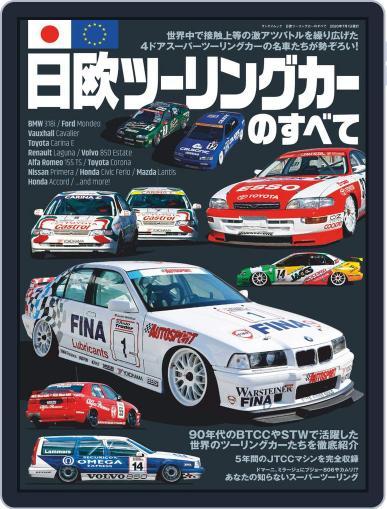 三栄ムック (Digital) May 29th, 2020 Issue Cover
