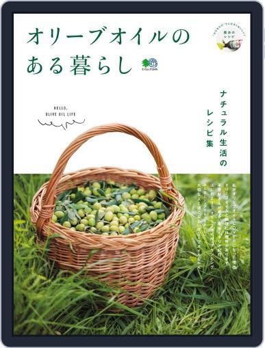 オリーブオイルのある暮らし Magazine (Digital) January 22nd, 2017 Issue Cover
