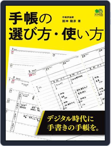 手帳の選び方・使い方 Magazine (Digital) February 19th, 2017 Issue Cover