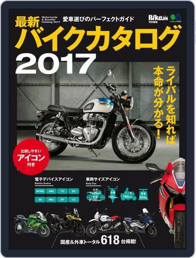 最新バイクカタログ2017 Magazine (Digital) April 7th, 2017 Issue Cover