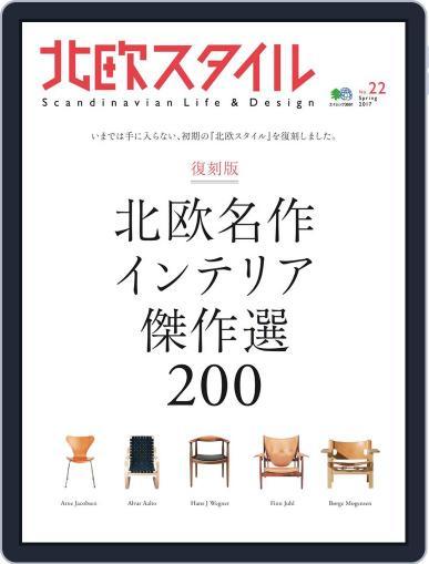 北欧スタイル Magazine (Digital) April 26th, 2017 Issue Cover