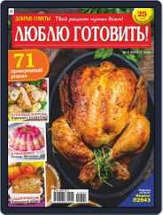 Добрые советы. Люблю готовить Magazine (Digital) Subscription August 1st, 2020 Issue
