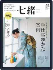七緒 Nanaoh Magazine (Digital) Subscription June 8th, 2020 Issue