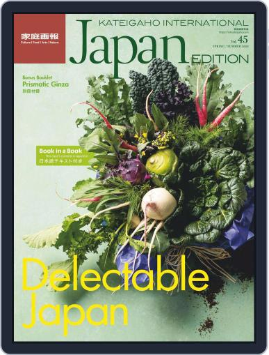 KATEIGAHO INTERNATIONAL JAPAN EDITION Magazine (Digital) Cover
