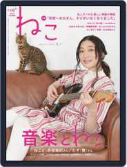 ねこ | Neko (Digital) Subscription