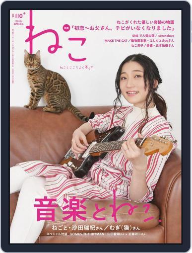ねこ | Neko (Digital) Cover