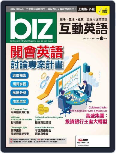 biz 互動英語 (Digital) Cover