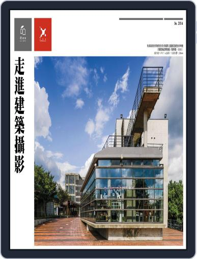 Xin Architecture 欣建築-走進建築攝影 (Digital) Cover