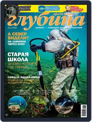 Предельная Глубина Magazine (Digital) Cover