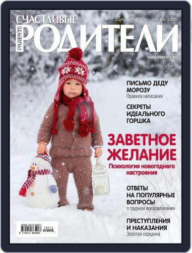 Счастливые родители (Digital) Cover