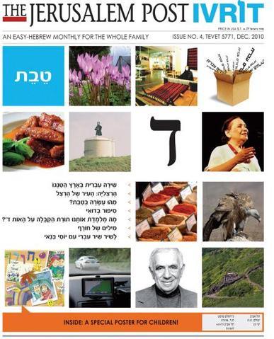 Jerusalem Post IVRIT Magazine Cover