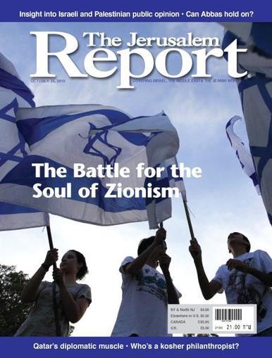 The Jerusalem Report Magazine Cover